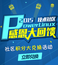 PowerLinux community points large exchange