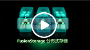 FusionStorage distributed storage