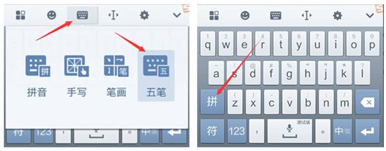 chinese keyboard sogou