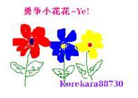 Korekara88730