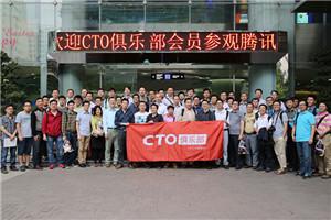 CTO club into Tencent