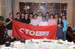 CTO club into the Qingdao dinner