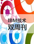 IBM New Technology University