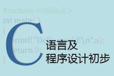 C language and program design