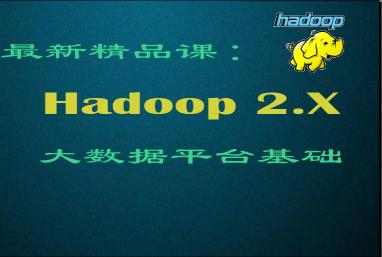 2.X Hadoop big data platform foundation