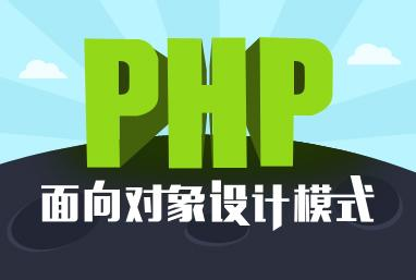 PHP object oriented design pattern