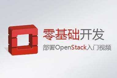 Zero base development, deployment OpenStack entry video