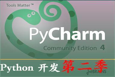 Python development combat (second quarter)