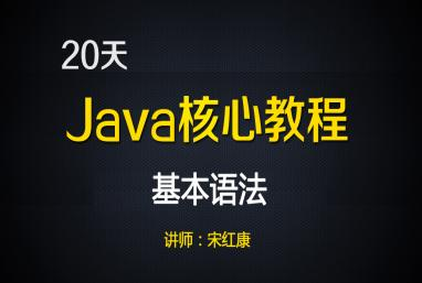 Java basic core technology: basic grammar (day01-day04)