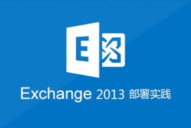 Exchange2013 deployment practice