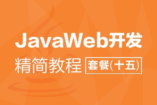 JavaWeb development tutorial package (fifteen) title=