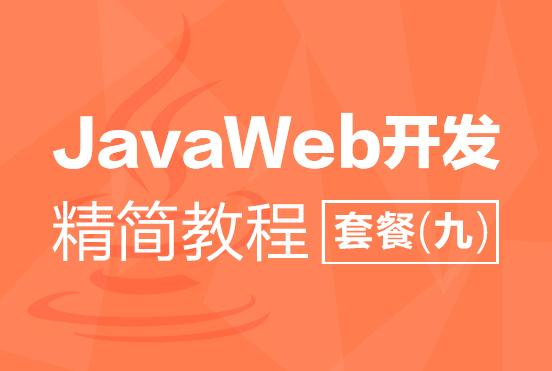 JavaWeb development tutorial package (nine) title=