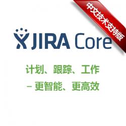 JIRA核心项目跟踪管理工具【含中文技术支持】