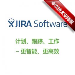 JIRA软件(JIRA + JIRA敏捷)敏捷项目管理工具【含中文技术支持】