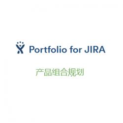 组合-产品组合规划JIRA