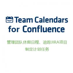 团队日历总汇-团队日程管理工具