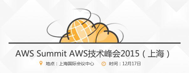 Summit AWS AWS Technology Summit 2015 (Shanghai)