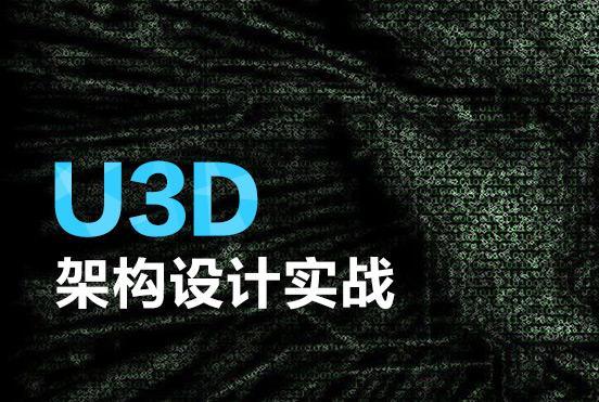 U3D architecture design combat title=