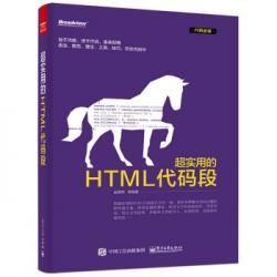 Super practical HTML code segment