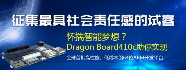 Say the reason to apply for a free trial DragonBorad 410C Qualcomm