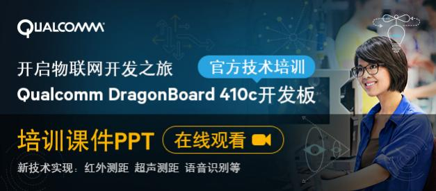 [Video] DragonBoard 410C Qualcomm development board official technical training