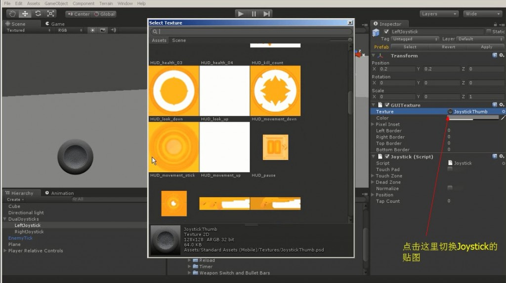 Unity3D] mobile 3D game development: on the custom Joystick