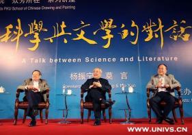 Dialogue between science and Literature -- Chen Ning Yang, Mo Yan, Fan Ceng