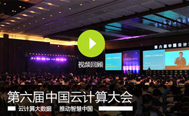 The Sixth China Cloud Computing Conference video review