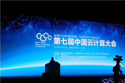 The seventh China Cloud Computing Conference was held