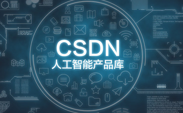 CSDN artificial intelligence product library