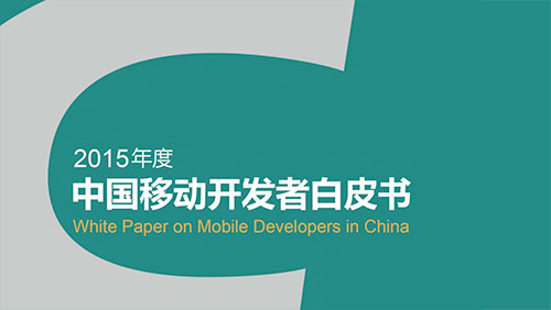 """2015 annual China Mobile developer white paper"" released"