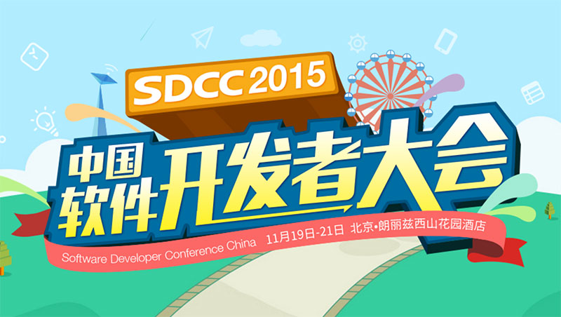 SDCC2015 China Software Developers Conference held