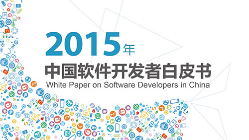 2015 China software developers white paper released